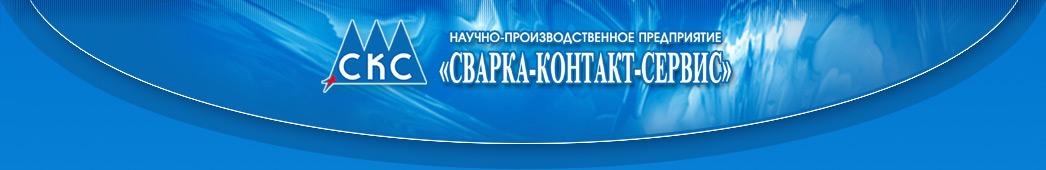 Сварка-Контакт-Сервис